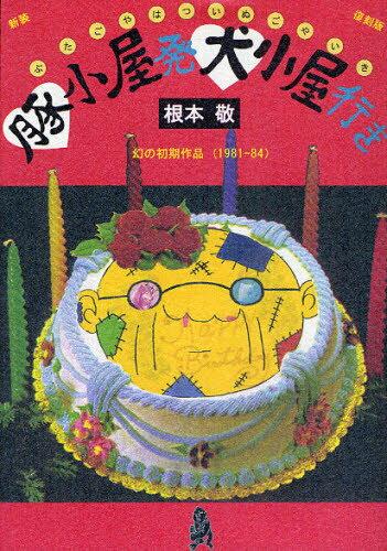 豚小屋発犬小屋行き 幻の初期作品(1981-84) 新装復刻版