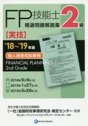 FP技能士精選問題解説集〈実技〉2級個人資産相談業務 '18〜'19年版