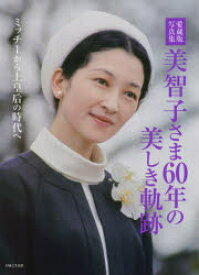 美智子さま60年の美しき軌跡 愛蔵版写真集 ミッチーから上皇后の時代へ