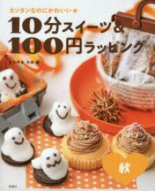 10分スイーツ&100円ラッピング カンタンなのにかわいい★ 秋