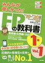 みんなが欲しかった!FPの教科書1級 '19-'20年版Vol.1