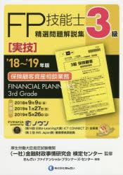 FP技能士精選問題解説集〈実技〉3級保険顧客資産相談業務 '18〜'19年版