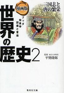 世界の歴史 漫画版 2