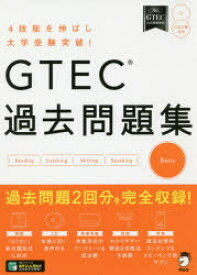 GTEC過去問題集Basic 4技能を伸ばし大学受験突破!