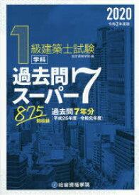 1級建築士試験学科過去問スーパー7 2020