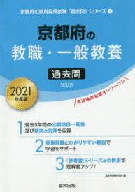 '21 京都府の教職・一般教養過去問