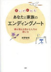 思いが伝わるあなたと家族のエンディングノート 禅が教える豊かな人生の終い方