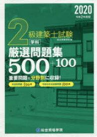 2級建築士試験学科厳選問題集500+100 令和2年度版