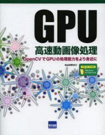 GPU高速動画像処理 OpenCVでGPUの処理能力をより身近に