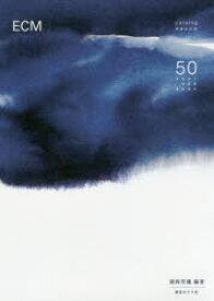ECM catalog 50th Anniversary