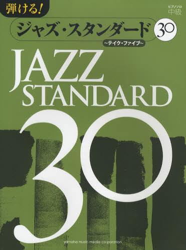 楽譜 弾ける!ジャズ・スタンダード 30