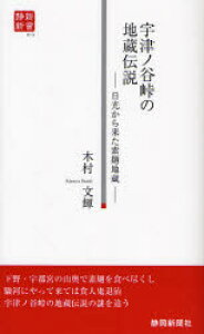 宇津ノ谷峠の地蔵伝説 日光から来た素麺地蔵