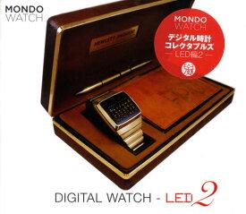 デジタル時計コレクタブルズ モノ録 LED編2 MONDO WATCH