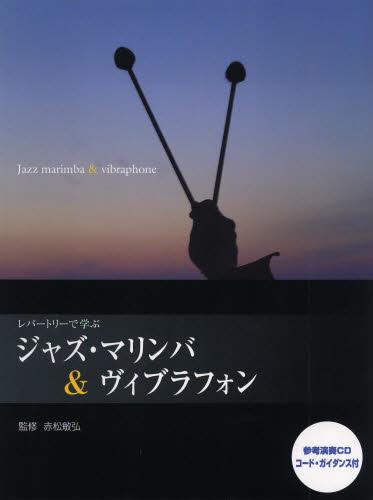 ジャズ・マリンバ&ヴィブラフォン レパートリーで学ぶ