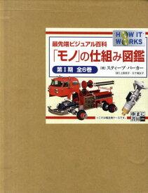 「モノ」の仕組み図鑑 最先端ビジュアル百科 第1期 6巻セット