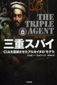 三重スパイ CIAを震撼させたアルカイダの「モグラ」