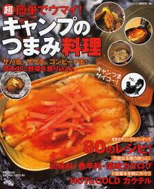 超簡単でウマイ!キャンプのつまみ料理 サバ缶、サケ缶、コンビーフ缶!焚き火に野菜を放り込め!
