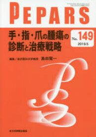 PEPARS No.149(2019.5)