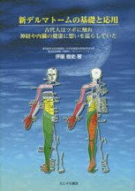 新デルマトームの基礎と応用 古代人はツボに触れ神経や内臓の健康に想いを巡らしていた