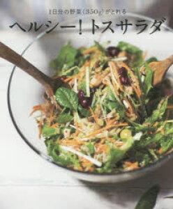 ヘルシー!トスサラダ 1日分の野菜〈350g〉がとれる