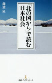 「北の国から」で読む日本社会