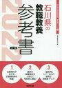 '22 石川県の教職教養参考書