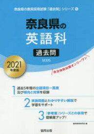 '21 奈良県の英語科過去問