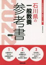 '22 石川県の一般教養参考書