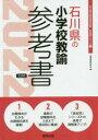 '22 石川県の小学校教諭参考書