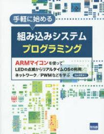 手軽に始める組み込みシステムプログラミング ARMマイコンを使ってLEDの点滅からリアルタイムOSの利用/ネットワーク/PWMなどを学ぶ