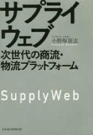 サプライウェブ 次世代の商流・物流プラットフォーム