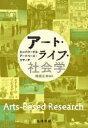 アート・ライフ・社会学 エンパワーするアートベース・リサーチ