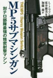 MP5サブマシンガン 対テロ部隊最強の精密射撃マシン