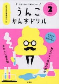 うんこかん字ドリル 日本一楽しい漢字ドリル 小学2年生