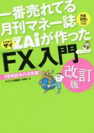 一番売れてる月刊マネー誌ZAiが作った「FX」入門 …だけど本格派 外貨投資がイマすぐできる! FX解説本の決定版!