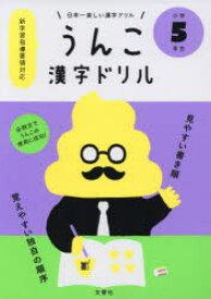 うんこ漢字ドリル 日本一楽しい漢字ドリル 小学5年生
