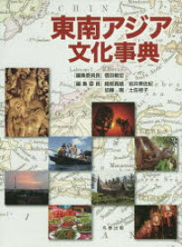 東南アジア文化事典