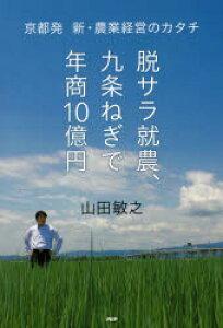 脱サラ就農、九条ねぎで年商10億円 京都発 新・農業経営のカタチ