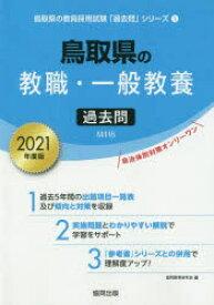 '21 鳥取県の教職・一般教養過去問