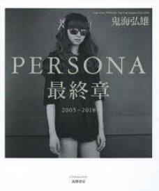 PERSONA最終章 2005-2018
