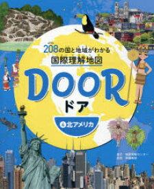 DOOR 208の国と地域がわかる国際理解地図 4