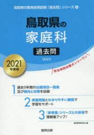 '21 鳥取県の家庭科過去問