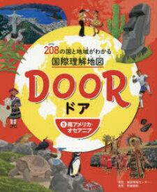 DOOR 208の国と地域がわかる国際理解地図 5