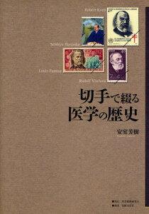 切手で綴る医学の歴史