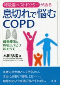 息切れで悩むCOPD 酸素療法と呼吸リハビリのすべて 呼吸器ベストドクターが語る