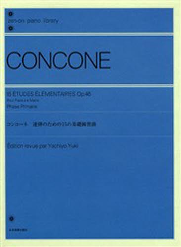 コンコーネ 連弾のための15の基礎練習曲