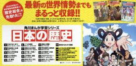日本の歴史 角川まんが学習シリーズ 15巻+別冊4巻 19巻セット