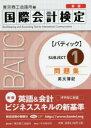 国際会計検定BATIC Subject1問題集 英文簿記