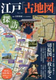江戸「古地図」探訪 時代の変遷を愉しむ散策ガイド付き