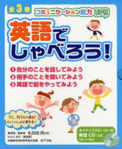 英語でしゃべろう! コミュニケーション能力UP!!Hi,friends!といっしょに使える! 3巻セット